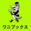 ワニブックスオフィシャルサイト