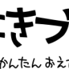 手書きブログ
