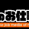 マンガのお仕事メディア