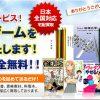 古本買取のブックマニア【送料無料・全国対応の本宅配買取サービス】