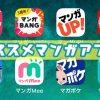 【最新】マンガが無料で読める!おすすめ漫画アプリランキング【iPhone・Android】 -