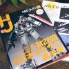 ホビージャパン 公式サイト | HobbyJAPAN Co., Ltd.