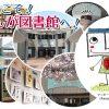 広島市まんが図書館