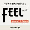 FEEL web|マンガの数だけ愛がある