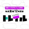 コミックトレイル|漫画とつながるフェス空間!