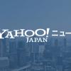 主要トピックス一覧 - Yahoo!ニュース