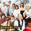 22の専攻からクリエーターを育成するデザインの専門学校|【TCA】東京コミュニケーシ