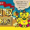 宅配買取サービス カウゾー (KAUZO) - DVD・本・ゲーム高価買取