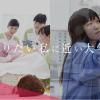 宝塚大学|東京メディア芸術学部、看護学部、助産学専攻科