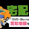 DMM.com 買取