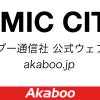 Akaboo