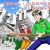 マンガスクール・漫画教室・まんが専門学校・オンライン・Zoom・イラスト・横浜 - 漫