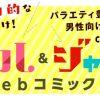 COMICリュエル&COMICジャルダン|実業之日本社のwebコミックサイト
