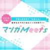 マンガMeets | 集英社の少女・女性向け総合マンガ投稿サイト