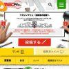 マガジンデビュー★作者と編集者の距離が一番近い漫画投稿サイト