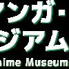 全国マンガ・アニメミュージアムマップ