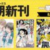 最新のジャンプコミックス|集英社『週刊少年ジャンプ』公式サイト