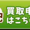 宅配・出張買取専門店 ホビーマン(hobby man)本・CD・DVD・ゲーム・フィギュア高価