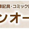 【楽天市場】コミック用画材:エンオーク