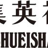 集英社 ― SHUEISHA ―