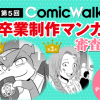 無料コミック ComicWalker GLOBAL