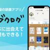 ブクログ - web本棚サービス