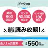 読み放題なら【ブック放題】| 雑誌やマンガ、るるぶが読み放題!