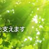株式会社 緑陽社