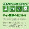 竹書房4コマコミック総合サイト | 4コマ堂