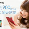 タブホ|雑誌読み放題アプリ - 550円(税込)で900誌以上すべて読み放題