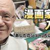 公益社団法人日本漫画家協会