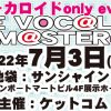 「THE VOC@LOiD M@STER(ボーマス)」ボーカロイドonly event