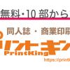 印刷通販サイト【プリントキング】