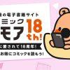 コミックシーモアレンタル|漫画(マンガ)・電子コミックのレンタル!