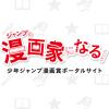 集英社『少年ジャンプ漫画賞ポータル』