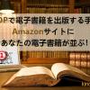 KDPで電子書籍化してAmazon販売するセルフ出版の手順① | takuweb
