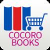 電子書籍・漫画のCOCORO BOOKS【無料立ち読みも】