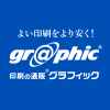 ネット印刷は【印刷通販@グラフィック】
