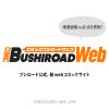 コミックブシロードWEB|人気作が無料で読めるWEBマンガ!