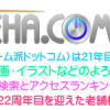 (GC)GAMEHA.COM - ガメハコム -:同人系サイト総合検索サーチ(旧:ゲーム派ドットコム