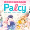 Palcy (パルシィ) - 講談社とピクシブ発の女子向けマンガアプリ