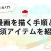 【初心者入門】漫画を描く手順と必須アイテムを紹介! | トキワ荘プロジェクト