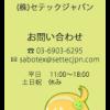 同人グッズ専門店【SABOTEX】