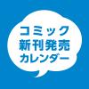 honto - コミック新刊発売カレンダー